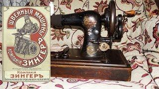 видео Швейная машина Зингер | Челнок и шпулька швейной машины Зингер