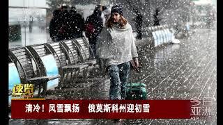 [今日亚洲]速览 清冷!风雪飘扬 俄莫斯科州迎初雪| CCTV中文国际