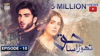 Thora Sa Haq Episode 10 | 25th December 2019 | ARY Digital Drama [Subtitle Eng]