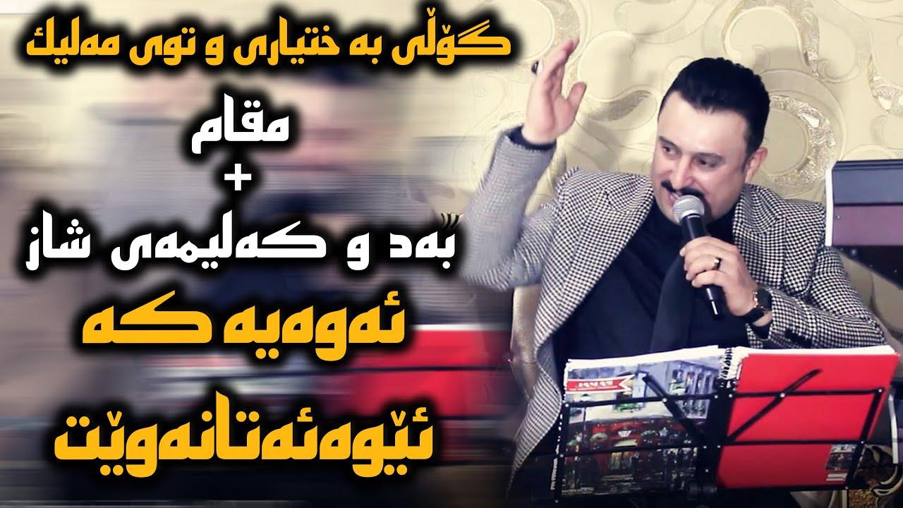 Karwan Xabati (Band w Kalimay Shaz) Saliady Renari Haji Omar - Track 4 - ARO