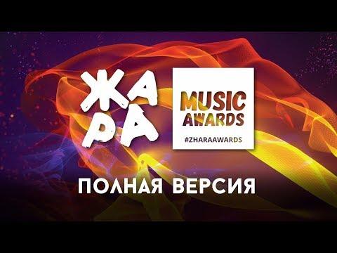 ЖАРА MUSIC AWARDS