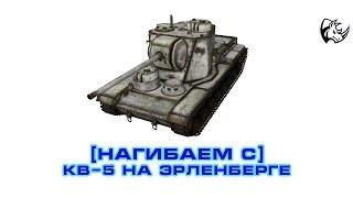 █▬█ █ ▀█▀ [Нагибаем с] КВ-5 на Эрленберге