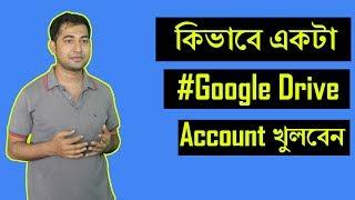 How To Create a FREE Google Drive Account - Bangla Tutorial