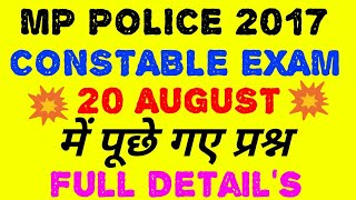 MP POLICE CONSTABLE 20/08/17 EXAM PAPER REVIEW || MP POLICE 20 AUGUST FULL PAPER