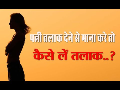 If Wife Denied To Give Divorce   Quick Divorce In India। How To Get Quick Divorce