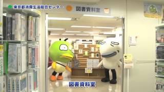 東京都消費生活総合センター紹介