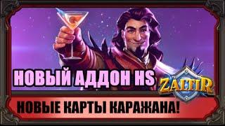 KARAZHAN - новый аддон HEARTHSTONE!