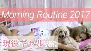 ゆきぽよのモーニングルーティーン【MORNING ROUTINE】