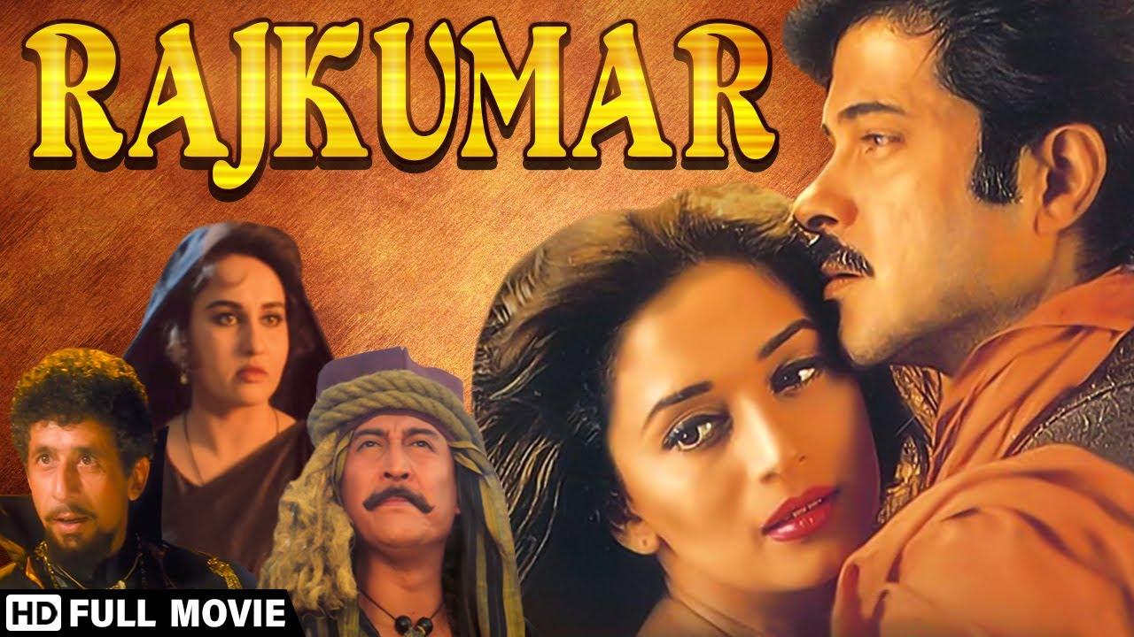 Download Rajkumar (1996) Anil Kapoor Movie | Madhuri Dixit | Reena Roy | Naseeruddin Shah | Drama Film