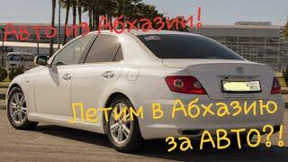 Авто из АБХАЗИИ! Как передвигаться в РОССИИ? ЛЕТИМ ПОКУПАТЬ?!