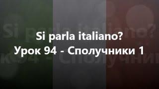 Італійська мова: Урок 94 - Сполучники 1