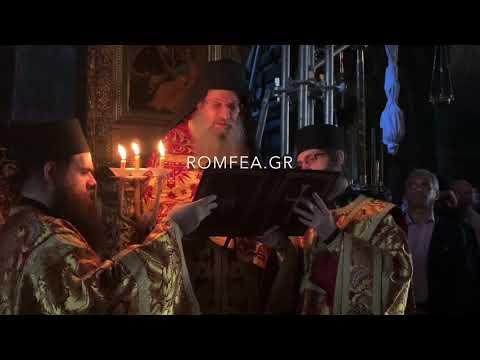 Πατριαρχική και Συνοδική πράξη Άγιος Ιωσήφ Ησυχαστής