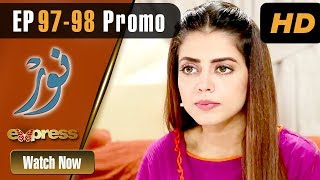 Pakistani Drama | Noor - Episode 97-98 Promo | Express Entertainment Dramas | Asma, Agha, Adnan