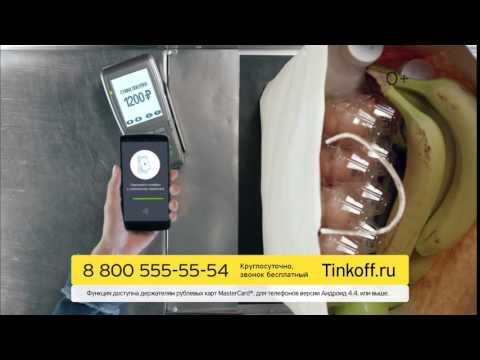 Оплата покупок с андроид телефона с NFC. Тинькофф: мобильный банк с NFC-платежами со смартфона.
