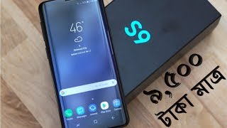 Download Video Samsung Galaxy S9 High Super Master Copy Unboxing Bangla By Mobile BD MP3 3GP MP4