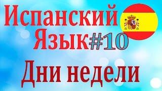 Месяцы, Дни недели, Времена года на Испанском языке ║ Урок 10 ║ Испанский язык для начинающих