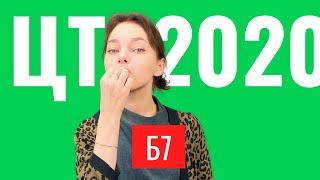 ЦТ 2020 В7