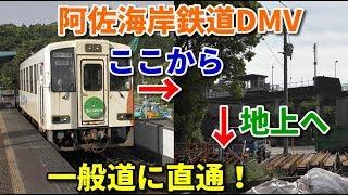 【開業1年前】阿佐海岸鉄道DMV運行予定区間を乗車