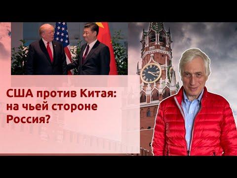 США против Китая: на чьей стороне Россия?