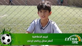 كريم الخطاطبة - أصغر محلل رياضي اردني