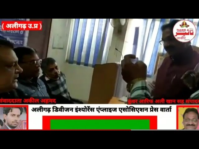 insurance employees association ki press varta