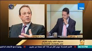 رأى عام - شريف الديواني: شهادة صندوق النقد بالإصلاحات الاقتصادية في مصر تجذب انتباه المستثمرين لمصر thumbnail