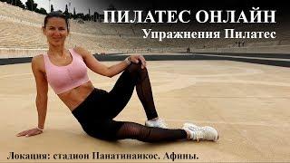 Пилатес Онлайн. Упражнения для ежедневной разминки.