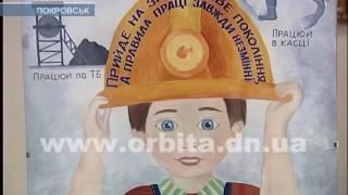 Конкурс рисунка «Охрана труда глазами детей» нашел своих победителей