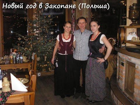 Новый Год в Закопане (Польша). New Year In Zakopane (Poland). Nový Rok V Zakopane