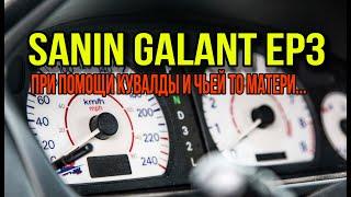 Восстановление и ремонт Mitsubishi Galant 8 1998 #SaninGalantDay2and3(, 2016-11-01T21:17:52.000Z)