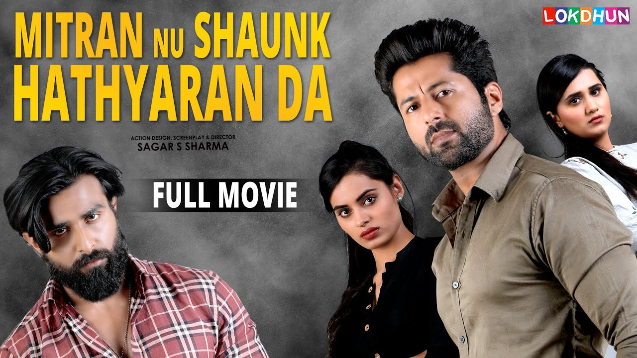 Mitran Nu Shaunk Hathyaran Da (Full Movie) 2020 | Latest Punjabi Movie | Lokdhun Punjabi