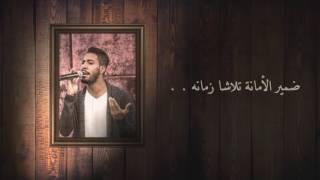 صالح السعد اغنية | رضا الناس | النسخة الاصلية 2017