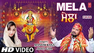 Mela I Punjabi Devi Bhajan I MANVIR RANA, JYOTI GILL I New Latest Full HD Song