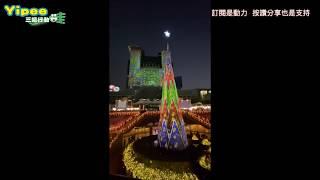 柏青哥Vlog:2019 新北耶誕城 燈光 SHOW
