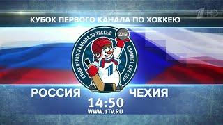 Сборная России по хоккею сыграет с командой Чехии на Кубке Первого канала