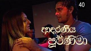 Adaraniya Purnima | Episode 40 ආදරණීය පූර්ණිමා Thumbnail