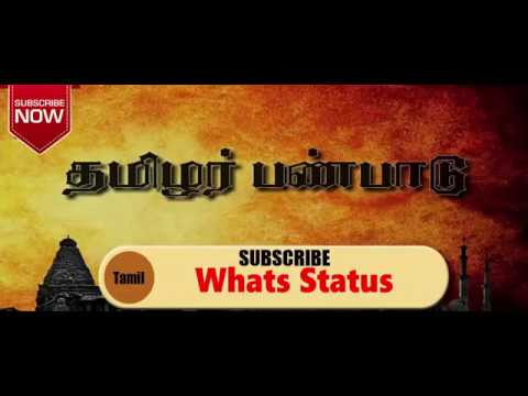 tamil-culture-தமிழர்-பண்பாடு-tamil-motivation-video-whatsapp-motivation-status