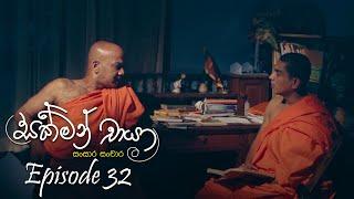 Sakman Chaya | Episode 32 - (2021-02-02) | ITN Thumbnail