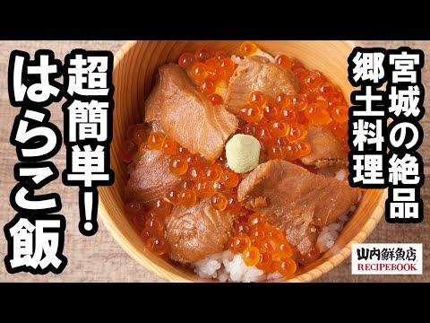 はら こ 飯 伝統的郷土料理たけはら魚飯(ぎょはん) 特集 竹原市公式観光サイ...