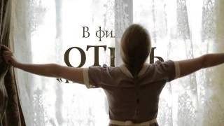 """Титры к сериалу """"Отель Президент"""""""