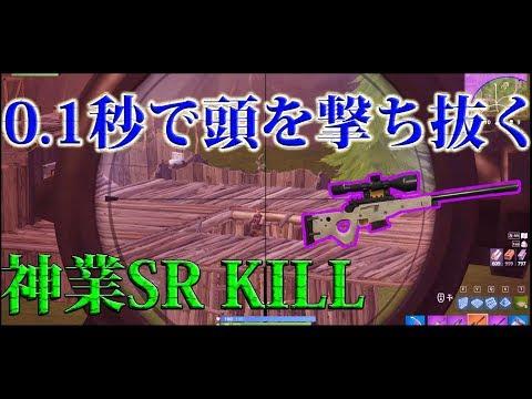 🍎スナイパーの神降臨 0.1秒で敵の頭を撃ち抜く神業 Fortnite