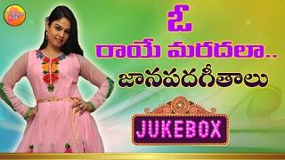 O Raye Maradala | Palle Patalu | Folk Songs Telugu | Telangana Folk Songs | Janapada Geethalu Telugu