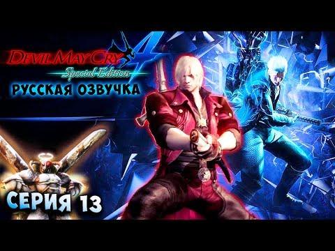ДАНТЕ ПРОТИВ АГНУСА! ЯМАТО! Devil May Cry 4 Special Edition русская озвучка серия 13 thumbnail