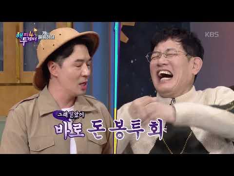 해피투게더4 Happy together Season 4 - 붐, 이경규 덕분에 첫 광고 촬영?.20191031