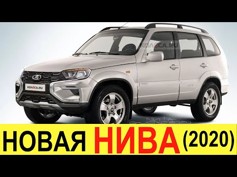 НОВАЯ ЛАДА НИВА 4х4 (ex Chevrolet Niva) 2020-2021 года: конец Toyota Land Cruiser и УАЗ Патриот