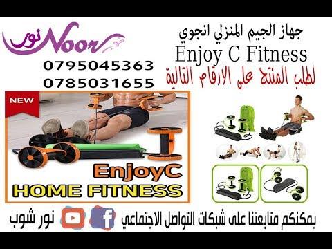 edb2ae501 Enjoy C جهاز الرياضي انجوي سي - YouTube