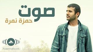 Hamza Namira - Sout | حمزة نمرة - صوت (Lyrics)