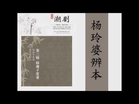 經典潮劇第二輯 (Teochew Opera Classical Records) 韩湘子度妻:杨令婆辨本 (洪妙、林银门 唱)
