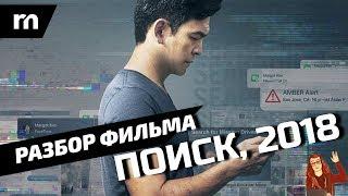 ПОИСК (2018): объяснение фильма