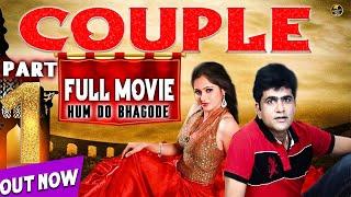CUPEL :- कपल (official ) Full Movie   Uttar Kumar & Kavita Joshi   Latest New Hindi Movie 2019
